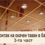 Монтаж на окачен таван в баня