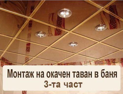 Монтаж на растерен окачен таван в баня част3 – изграждане на конструкцията и запаняване.