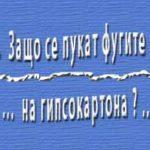 Гипсокартон Бургас Варна
